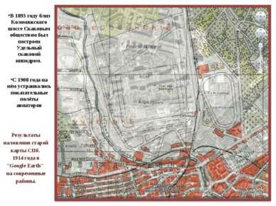 """Результаты наложения старой карты СПб. 1914 года в """"Google Earth"""" на современ..."""