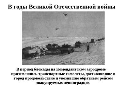 В период блокады на Комендантском аэродроме приземлялись транспортные самолет...