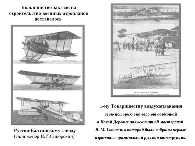 1-му Товариществу воздухоплавания свою историю оно вело от созданной в Новой ...