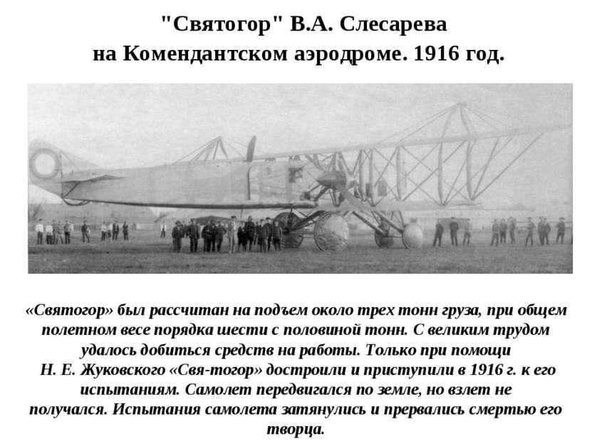 """""""Святогор"""" В.А. Слесарева на Комендантском аэродроме. 1916 год. «Святогор» ..."""