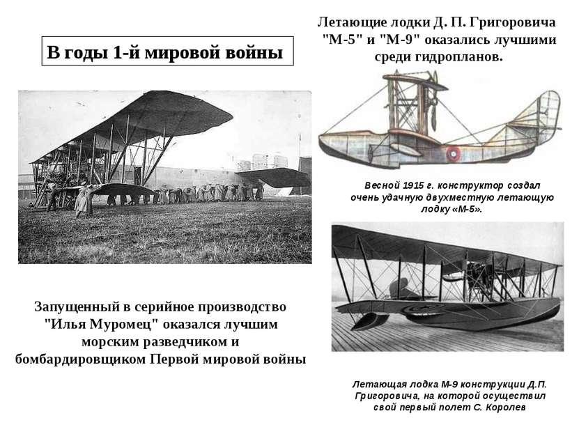Летающая лодка М-9 конструкции Д.П. Григоровича, на которой осуществил свой п...