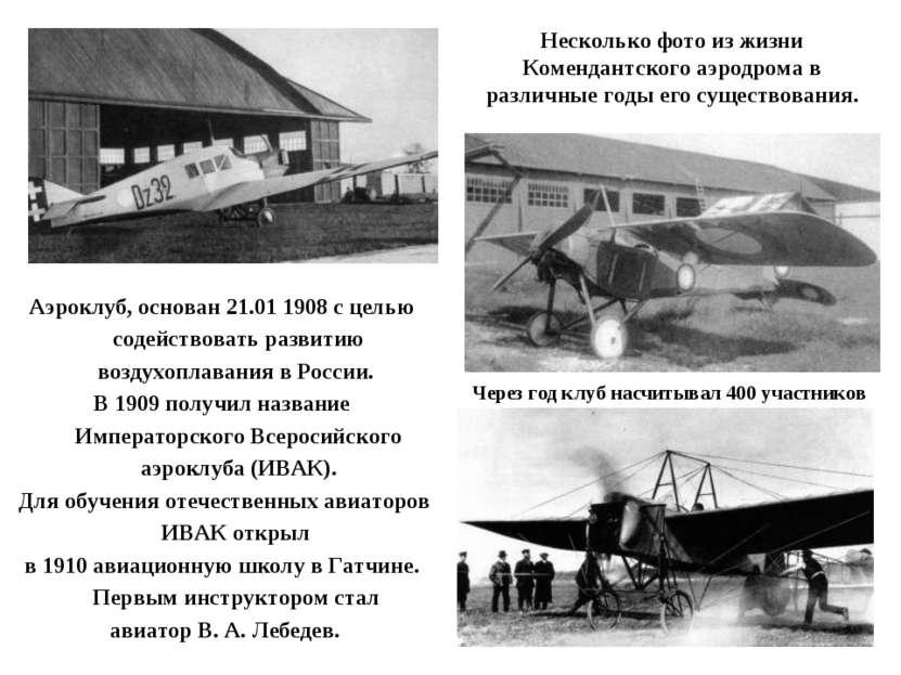 Аэроклуб, основан 21.01 1908 с целью содействовать развитию воздухоплавания в...