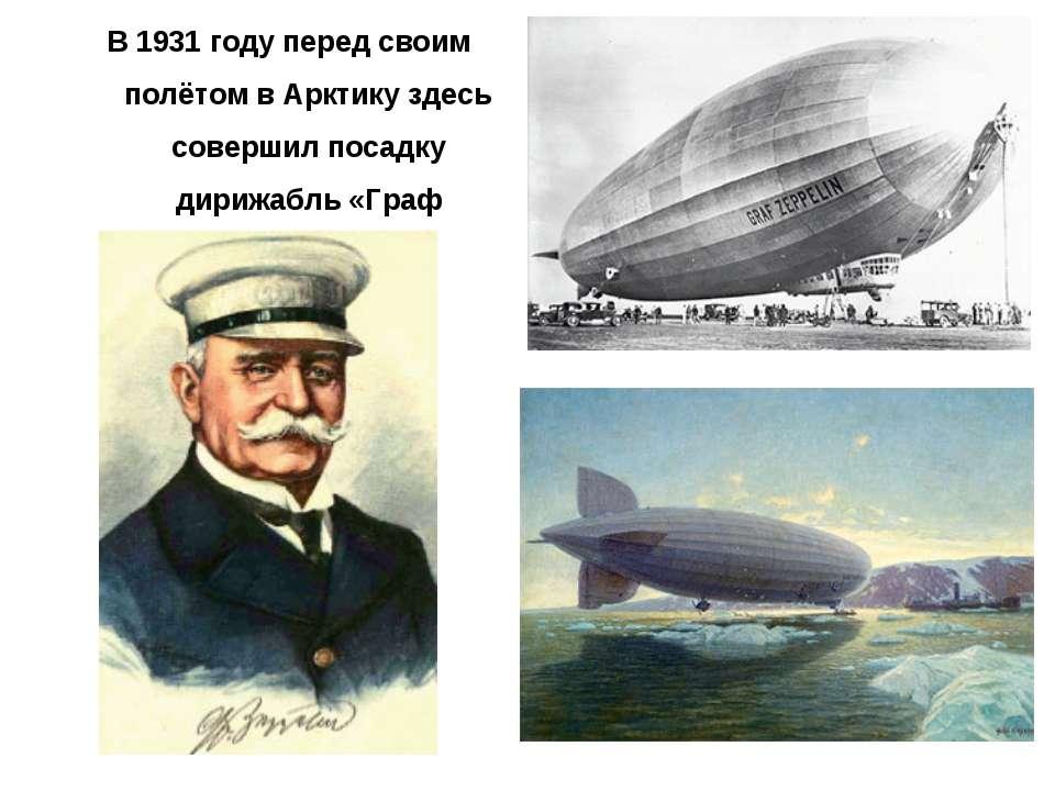 В 1931 году перед своим полётом в Арктику здесь совершил посадку дирижабль «Г...