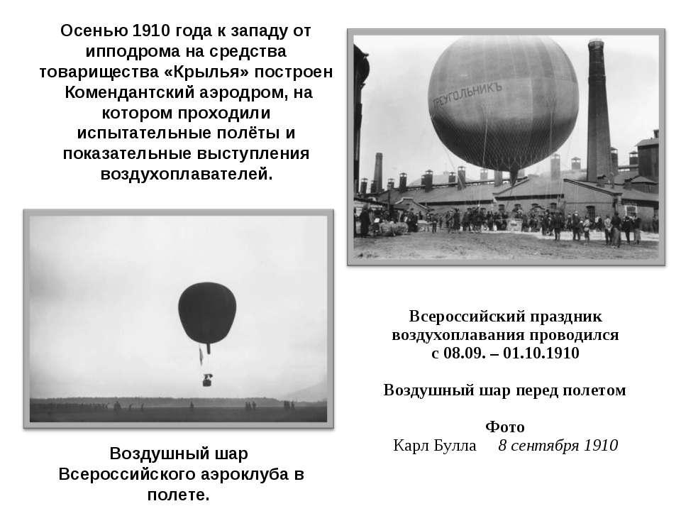 Воздушный шар Всероссийского аэроклуба в полете. Всероссийский праздник возду...