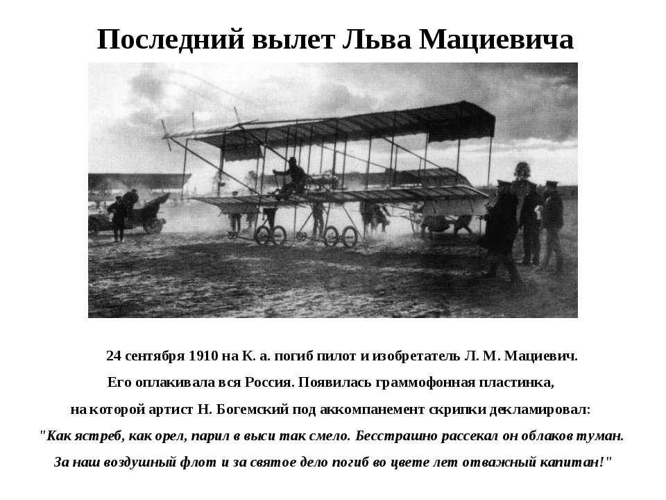 24 сентября 1910 на К. а. погиб пилот и изобретатель Л. М. Мациевич. Его опла...