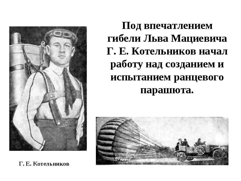 Под впечатлением гибели Льва Мациевича Г. Е. Котельников начал работу над соз...
