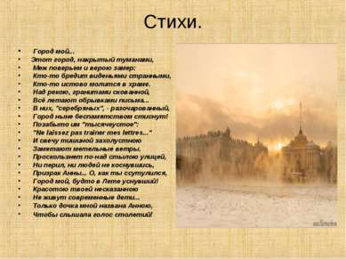 Стихи. Город мой... Этот город, накрытый туманами, Меж поверьем и верою замер...