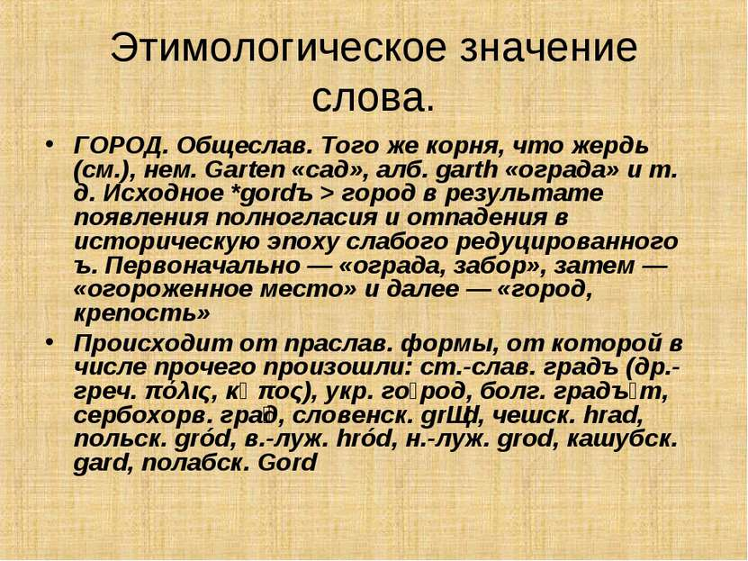 Этимологическое значение слова. ГОРОД. Общеслав. Того же корня, что жердь (см...