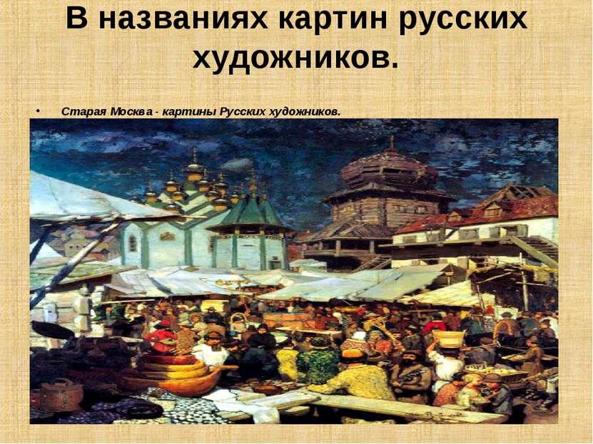 В названиях картин русских художников. Старая Москва - картины Русских художн...
