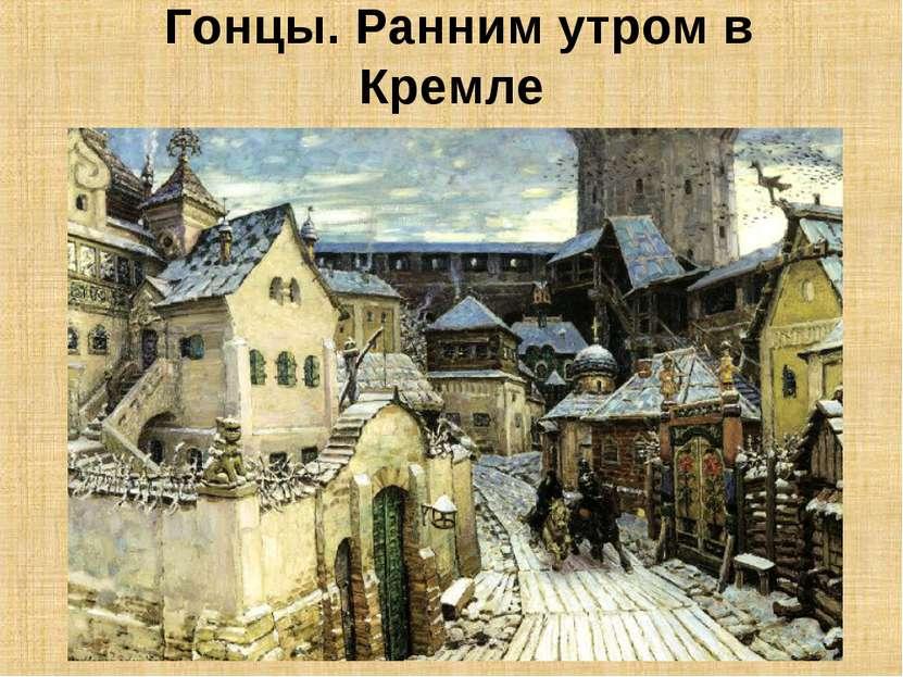 Гонцы. Ранним утром в Кремле