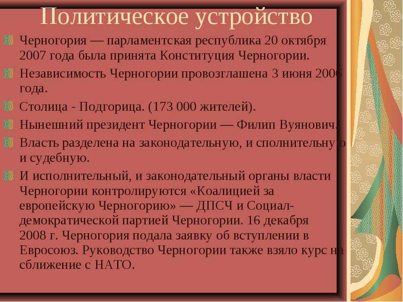 Политическое устройство Черногория— парламентская республика 20 октября 2007...