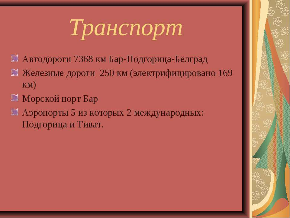 Транспорт Автодороги 7368 км Бар-Подгорица-Белград Железные дороги 250 км (эл...