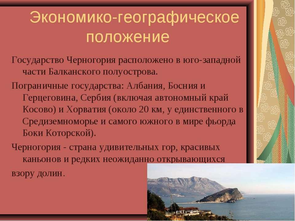Экономико-географическое положение Государство Черногория расположено в юго-з...