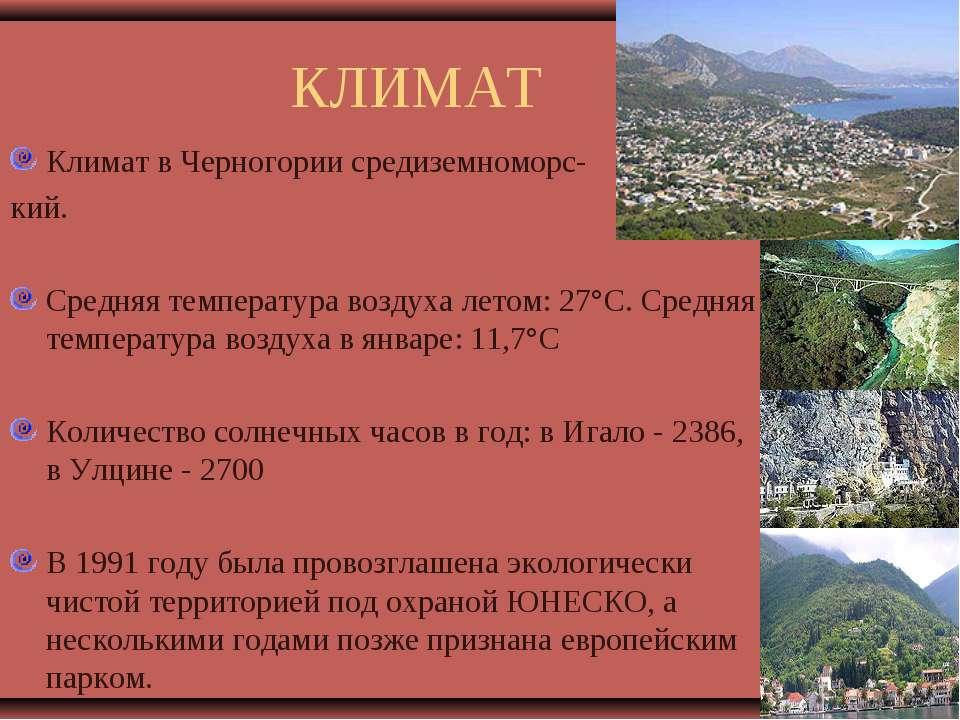 КЛИМАТ Климат в Черногории средиземноморс- кий. Средняя температура воздуха л...