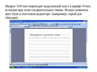 Макрос ToPrimo переводит выделенный текст в шрифт Primo, вставляя при этом со...