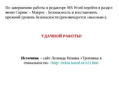 По завершению работы в редакторе MS Word перейти в раздел меню Сервис – Макро...