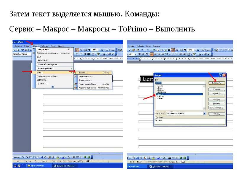 Затем текст выделяется мышью. Команды: Сервис – Макрос – Макросы – ToPrimo – ...