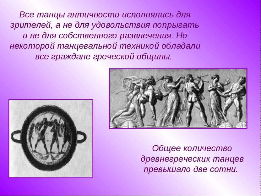 Все танцы античности исполнялись для зрителей, а не для удовольствия попрыгат...