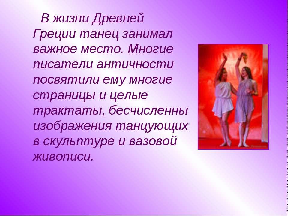 В жизни Древней Греции танец занимал важное место. Многие писатели античнос...