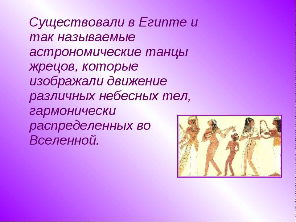 Существовали в Египте и так называемые астрономические танцы жрецов, которые ...