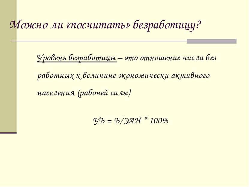 Можно ли «посчитать» безработицу? Уровень безработицы – это отношение числа б...