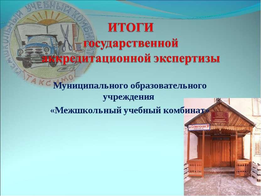 Муниципального образовательного учреждения «Межшкольный учебный комбинат»