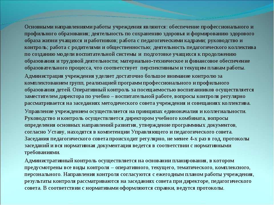 Основными направлениями работы учреждения являются: обеспечение профессиональ...