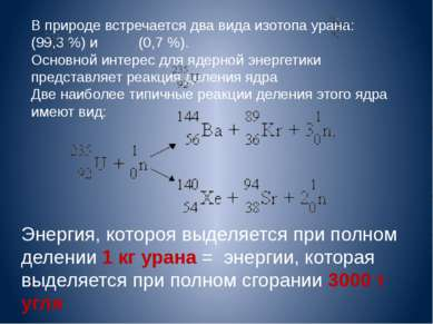 В природе встречается два вида изотопа урана: (99,3%) и (0,7%). Основной ин...