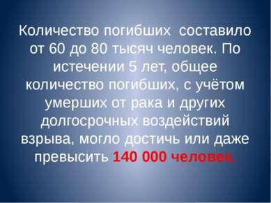 Количество погибших составило от 60 до 80 тысяч человек. По истечении 5 лет, ...