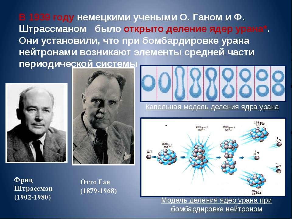 В 1939году немецкими учеными О. Ганом и Ф. Штрассманом было открыто деление ...
