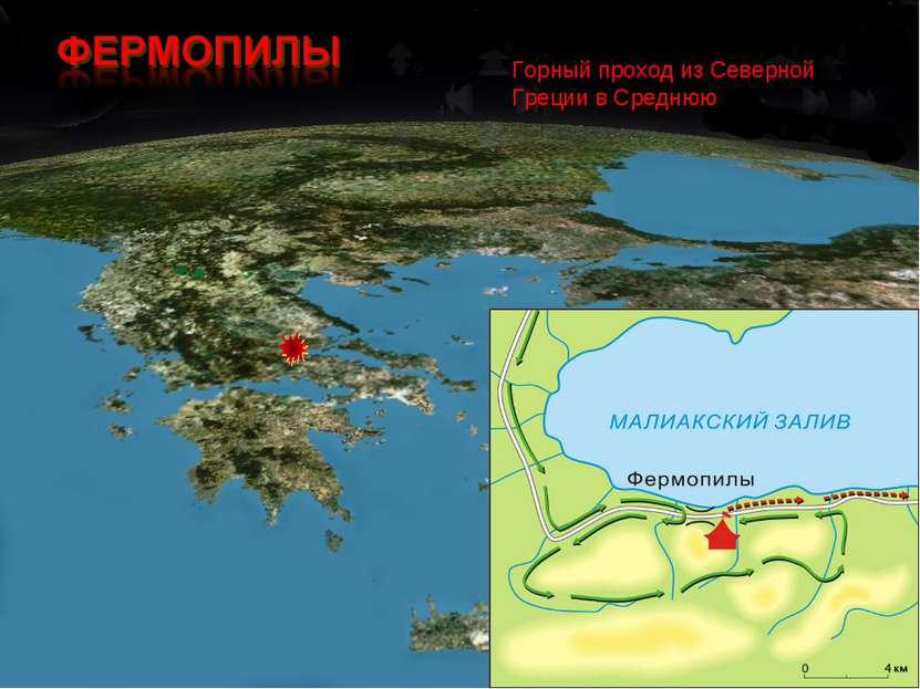Горный проход из Северной Греции в Среднюю. Горный проход из Северной Греции ...