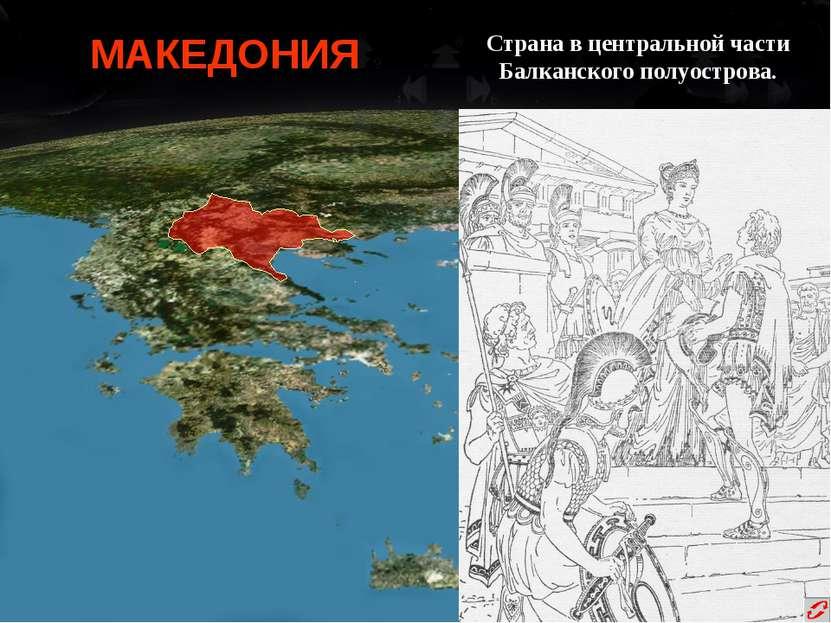 МАКЕДОНИЯ Страна в центральной части Балканского полуострова.
