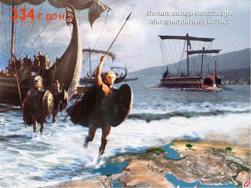 Начало похода Александра Македонского на Восток.