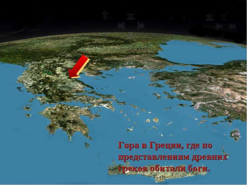 ОЛИМП Гора в Греции, где по представлениям древних греков обитали боги.