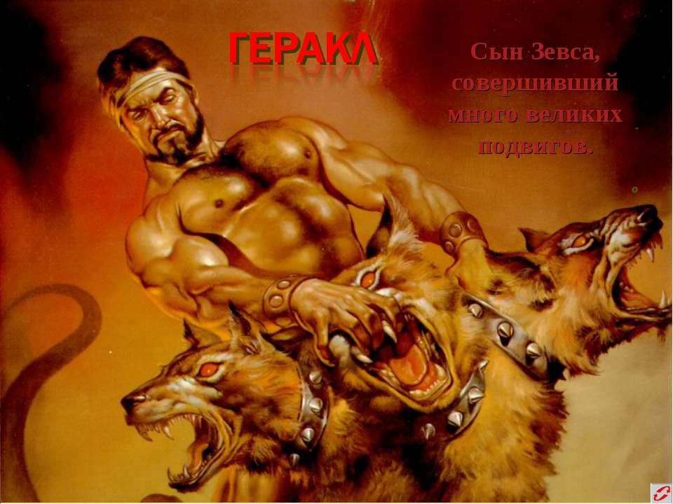 Сын Зевса, совершивший много великих подвигов.