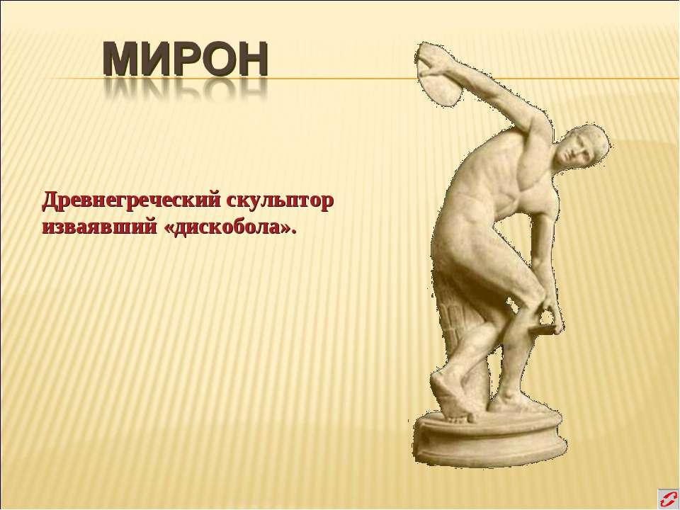 Древнегреческий скульптор изваявший «дискобола».