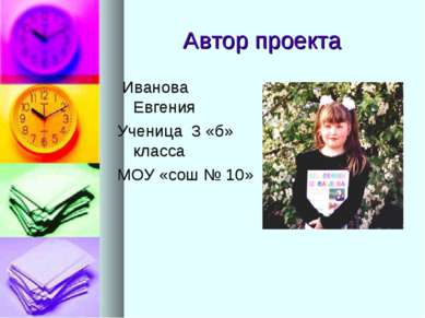Автор проекта Иванова Евгения Ученица 3 «б» класса МОУ «сош № 10»