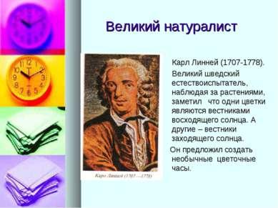 Великий натуралист Карл Линней (1707-1778). Великий шведский естествоиспытате...