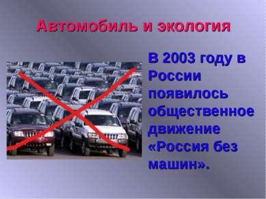 Автомобиль и экология В 2003 году в России появилось общественное движение «Р...