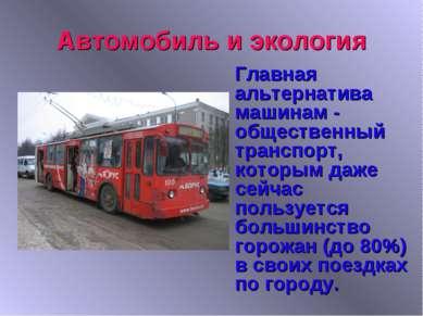 Автомобиль и экология Главная альтернатива машинам - общественный транспорт, ...