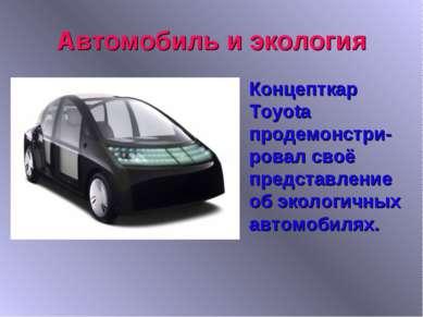 Автомобиль и экология Концепткар Toyota продемонстри-ровал своё представление...