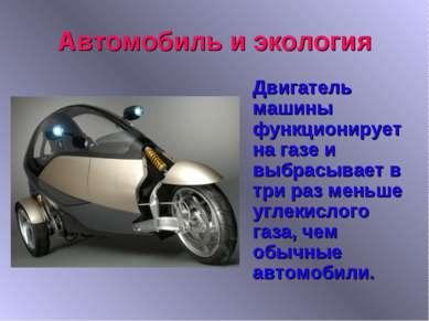 Автомобиль и экология Двигатель машины функционирует на газе и выбрасывает в ...