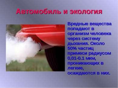 Автомобиль и экология Вредные вещества попадают в организм человека через сис...