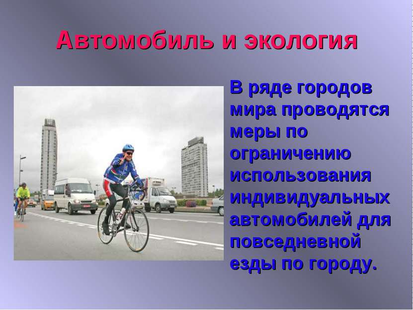 Автомобиль и экология В ряде городов мира проводятся меры по ограничению испо...
