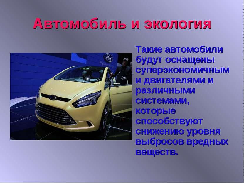 Автомобиль и экология Такие автомобили будут оснащены суперэкономичными двига...