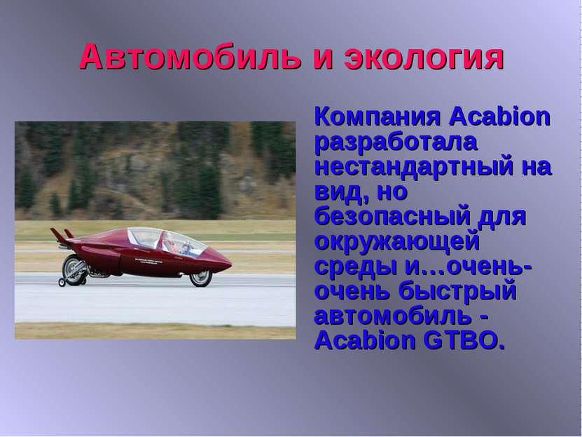 Автомобиль и экология Компания Acabion разработала нестандартный на вид, но б...