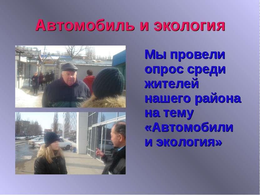 Автомобиль и экология Мы провели опрос среди жителей нашего района на тему «А...