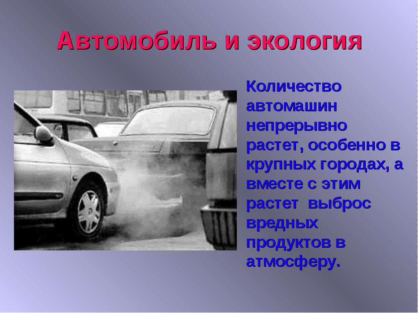 Автомобиль и экология Количество автомашин непрерывно растет, особенно в круп...