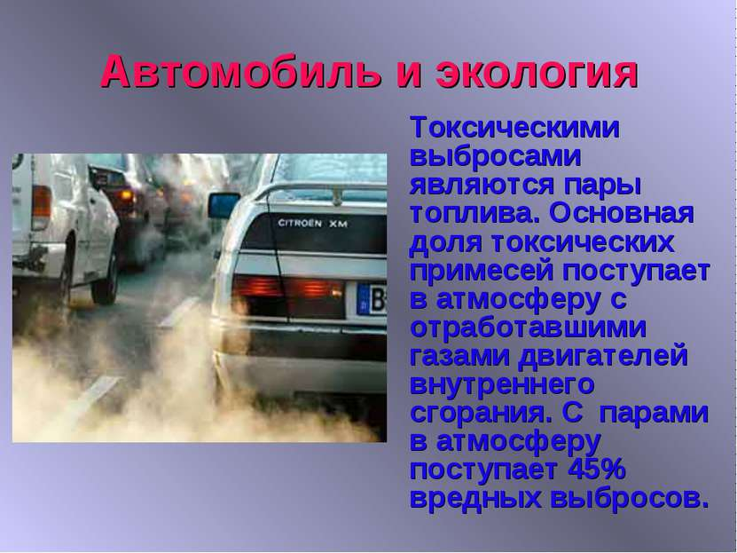 Автомобиль и экология Токсическими выбросами являются пары топлива. Основная ...