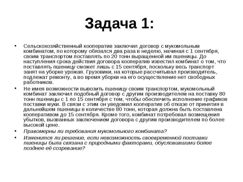 Задача 1: Сельскохозяйственный кооператив заключил договор с мукомольным комб...
